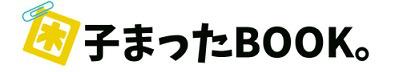 子まったBOOKロゴ